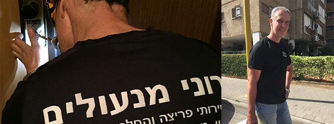 מנעולן אבן יהודה