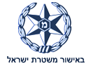 מנעולן באלעד באישור משטרת ישראל