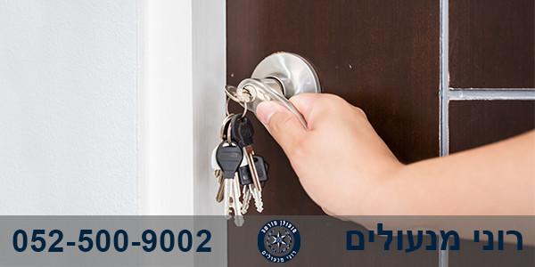 כיצד למגן את דלת הכניסה