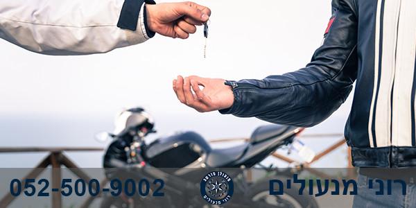 כך תמגנו את האופנוע שלכם מגניבה