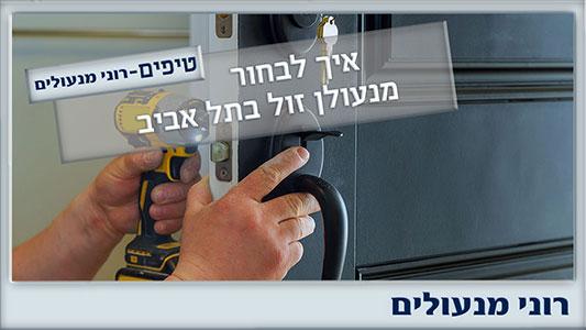 איך לבחור מנעולן זול בתל-אביב