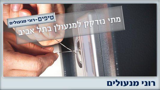 מתי נזתקק למנעולן בתל אביב