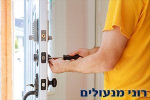 Locksmith Herzliya