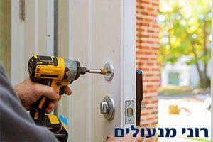 locksmith Ashdod